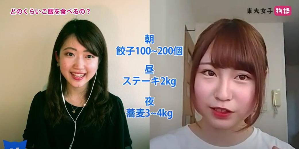 食い 大 中澤 莉佳子